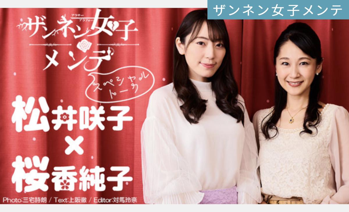 桜香純子×松井咲子