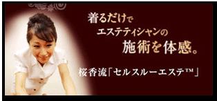 着るだけでエステティシャンの施術を体感。桜香流「セルスルーエステ」